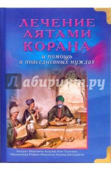 Купить Хазрат, Мухаммад: Лечение аятами Корана и помощь в повседневных нуждах ISBN: 978-5-88503-618-4
