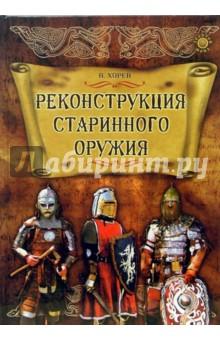 Реконструкция старинного оружия - Валерий Хорев