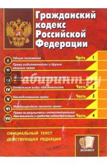 Гражданский кодекс Российской Федерации: Официальный текст. Действующая редакция