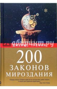 200 законов мироздания - Джеймс Трефил