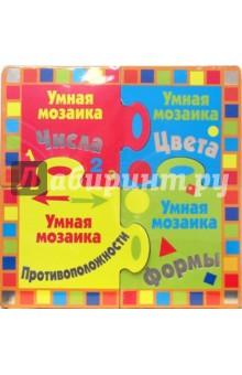 Умная мозаика. Изучаем числа, цвета, формы, противоположности