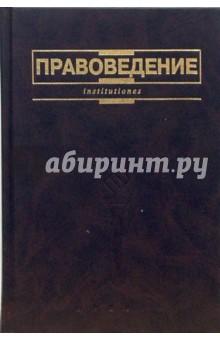 Правоведение: Учебник для неюридических вузов - Олег Кутафин