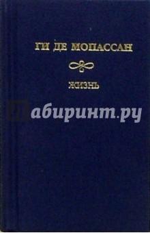 Собрание сочинений: Жизнь. Рассказы Вальдшнепа - Ги Мопассан