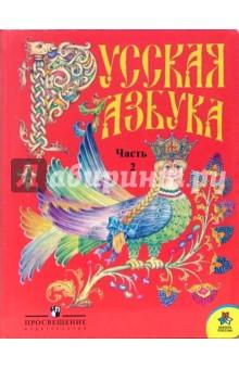 Русская азбука: Учебник для 1 класса. Часть 2 - Горецкий, Берестов, Кирюшкин, Шанько