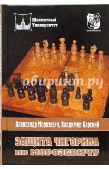 Защита Чигорина по Морозевичу - Морозов, Барский