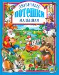 Любимые потешки малышам обложка книги