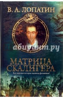 Матрица Скалигера - Вячеслав Лопатин