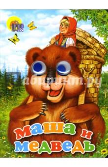 Глазки: Маша и медведь