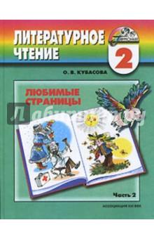 Литературное чтение. Любимые страницы. 2 класса. В 2 частях. Часть 2 - Ольга Кубасова
