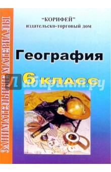 Занимательные материалы по географии: 6 класс - Лилия Морозова