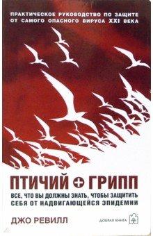 Купить Джо Ревилл: Птичий грипп. Все, что вы должны знать, чтобы защитить себя от надвигающейся эпидемии ISBN: 978-5-98124-190-1