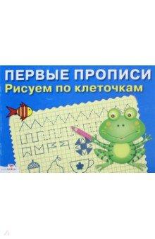 Прописи. Рисуем по клеточкам - И. Попова