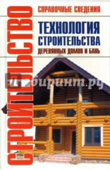 Технология строительства деревянных домов и бань: Справочник - Екатерина Румянцева