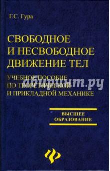 Свободное и несвободное движение тел - Георгий Гура