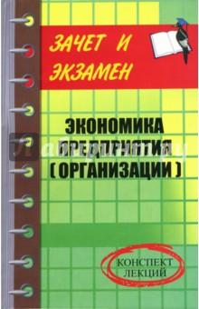 Экономика предприятия (организации): Конспект лекций - Денис Шевчук