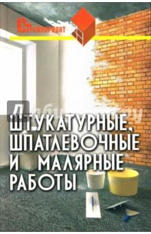 Штукатурные, шпатлевочные и малярные работы - Вадим Руденко
