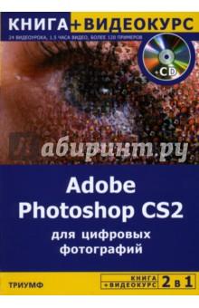 Adobe Photoshop CS2 для цифровых фотографий (+ CD) - Борис Крымов
