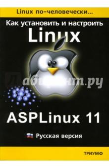 Как установить и настроить Linux: ASPLinux 11: Русская версия - Борис Давыдов