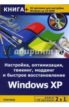 Настройка, оптимизация, твикинг, моддинг и быстрое восстановление Windows XP (+CD) - А. Гориев