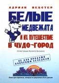 Адриан Вебстер - Белые медвежата и их путешествие в Чудо-город обложка книги