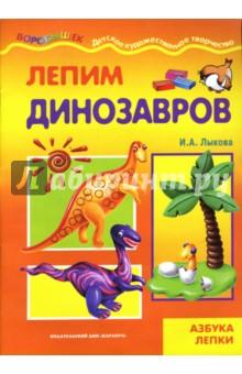 Лепим динозавров - Ирина Лыкова