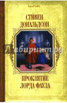 Проклятие лорда Фаула: Фантастический роман