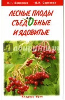 Лесные плоды съедобные и ядовитые - Замятина, Сергеева