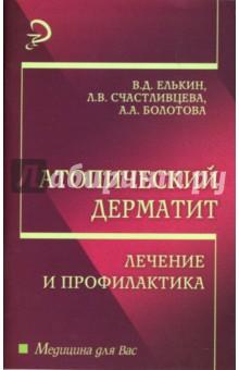 Атопический дерматит: лечение и профилактика - Елькин, Счастливцева, Болотова