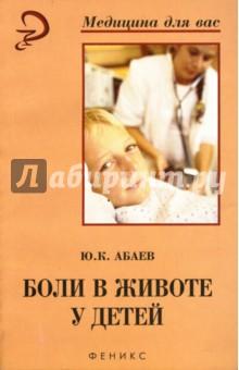 Боли в животе у детей: Практическое руководство - Юрий Абаев
