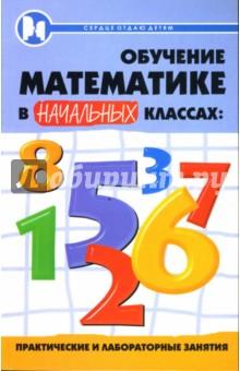 Обучение математике в начальных классах: практические и лабораторные занятия