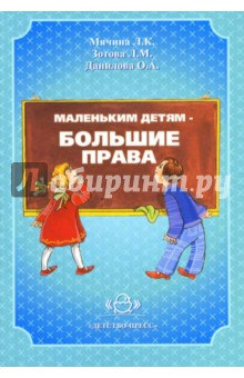 Маленьким детям - большие права - Мячина, Зотова, Алешкина, Ерофеева, Данилова