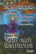 Михаил Речкин: Сибирь спасет человечество!? Том 1: Восхождение к истине