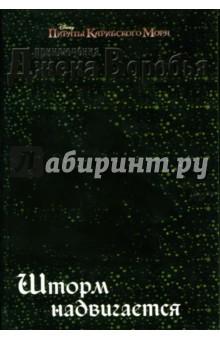 Приключения Джека Воробья: Книга 1. Шторм надвигается - Роб Кидд
