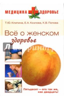 Все о женском здоровье - Клипина, Козлова, Попова