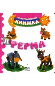 Ферма - О. Назаренко