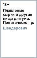 Виктор Шендерович: Плавленые сырки и другая пища для ума. Политическотрагикомические хроники 2006 года