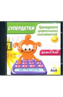 Супердетки. Тренировка арифметических способностей (CD)