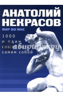 1000 и один способ быть самим собой (мяг) - Анатолий Некрасов