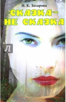 Сказка - не сказка - Наталья Захарова