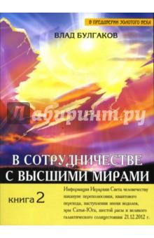 В сотрудничестве с Высшими мирами. Книга 2 - Влад Булгаков
