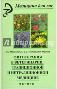 Фитотерапия в ветеринарии, традиционной и нетрадиционной медицине - Маловастый, Ториков, Мешков
