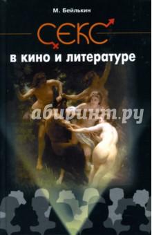 Секс в литературе