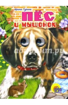 Пес и мышонок - Ирина Гурина