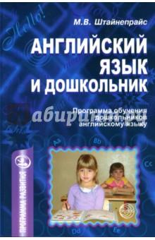 Английский язык и дошкольник: Программа обучения дошкольников английскому языку - Мария Штайнепрайс