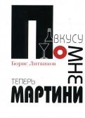 Борис Литвинов - По вкусу мне теперь мартини обложка книги
