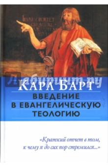 Введение в евангелическую теологию - Карл Барт