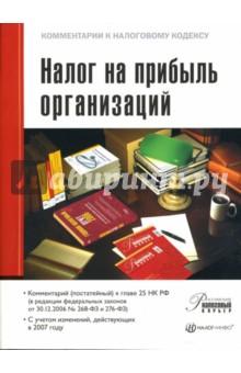 Налог на прибыль организаций. Комментарий (постатейный) к главе 25 НК РФ