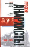 Пол Эврич: Русские анархисты: 19051917