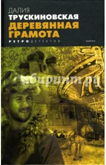 Купить Далия Трускиновская: Деревянная грамота ISBN: 978-5-367-00444-1
