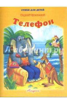Телефон - Корней Чуковский